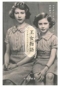王女物語 エリザベスとマーガレット