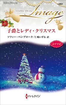 子爵とレディ・クリスマス
