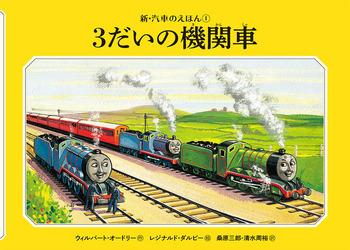 新装版 3だいの機関車