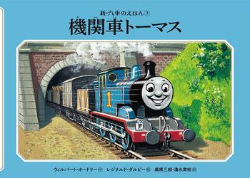 新装版 機関車トーマス
