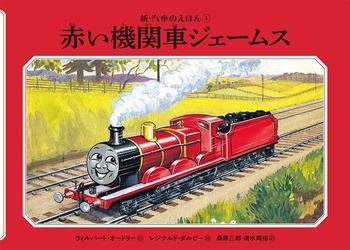 新装版 赤い機関車ジェームス