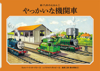 新装版 やっかいな機関車
