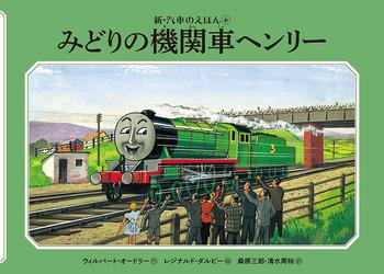 新装版 みどりの機関車ヘンリー