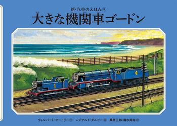 新装版 大きな機関車ゴードン