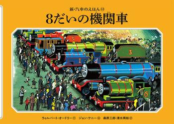 新装版 8だいの機関車