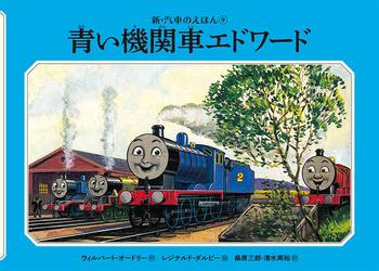 新装版 青い機関車エドワード
