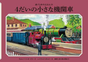 新装版 4だいの小さな機関車