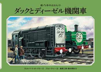 新装版 ダックとディーゼル機関車