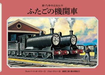 新装版 ふたごの機関車
