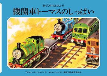 新装版 機関車トーマスのしっぱい