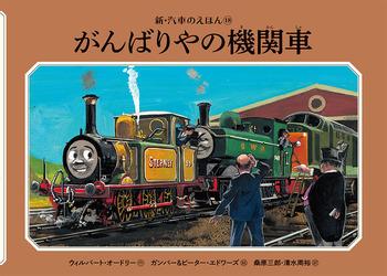 新装版 がんばりやの機関車