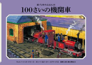 新装版 100さいの機関車
