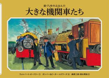 新装版 大きな機関車たち