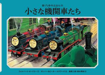 新装版 小さな機関車たち