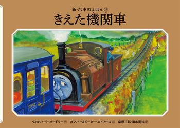 新装版 きえた機関車