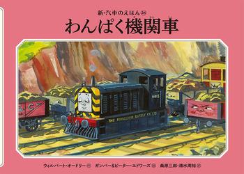 新装版 わんぱく機関車