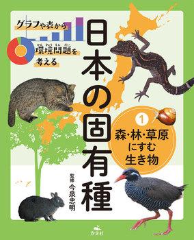 グラフや表から環境問題を考える 日本の固有種(1) 森・林・草原にすむ生き物