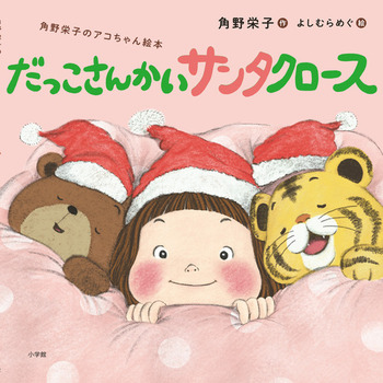 だっこさんかいサンタクロース 角野栄子のアコちゃん絵本