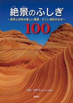 絶景のふしぎ100 世界と日本の美しい風景・すごい地形のなぜ