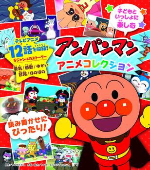 アンパンマンアニメコレクション