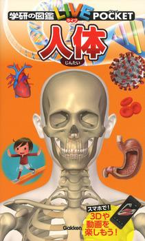 学研の図鑑LIVEポケット 人体