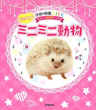 学研の図鑑LIVE petit もふかわ☆ミニミニ動物