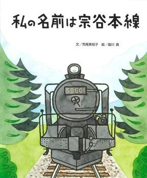 ちょっと昔の子どもたちのくらし(3) 私の名前は宗谷本線〔北海道〕
