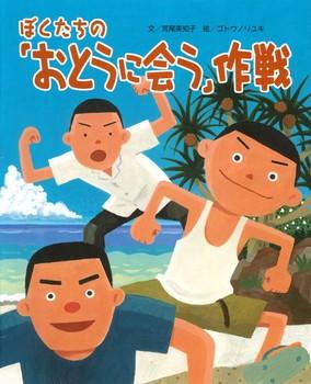 ちょっと昔の子どもたちのくらし(4) ぼくたちの「おとうに会う」作戦〔沖縄県〕