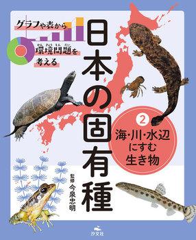 グラフや表から環境問題を考える 日本の固有種(2) 海・川・水辺にすむ生き物