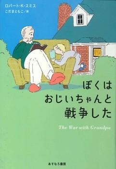ぼくはおじいちゃんと戦争した