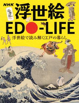 NHK 浮世絵 EDO−LIFE  浮世絵で読み解く江戸の暮らし