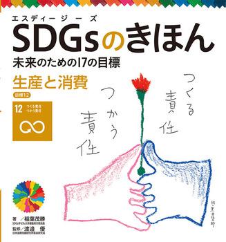 SDGsのきほん 未来のための17の目標 生産と消費 目標(12)