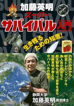 加藤英明スーパーサバイバル入門