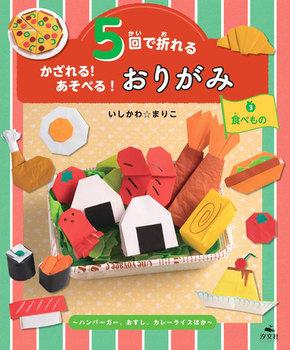 5回で折れる かざれる!あそべる!おりがみ(3) 食べもの〜ハンバーガー、おすし、カレーライス ほか〜
