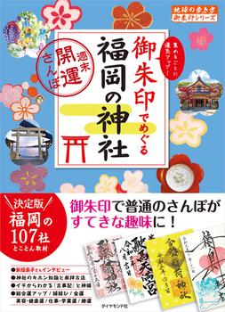 御朱印でめぐる福岡の神社〜週末開運さんぽ〜