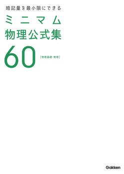 暗記量を最小限にできる ミニマム物理公式集60 [物理基礎・物理]