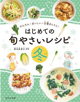 かんたん・おいしい・栄養まんてん!(4) はじめての旬やさいレシピ 冬