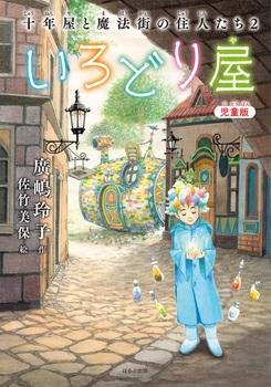 [児童版]いろどり屋(2) 十年屋と魔法街の住人たち