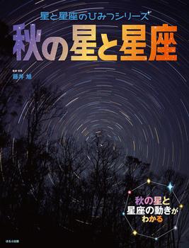 秋の星と星座