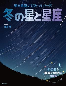 冬の星と星座
