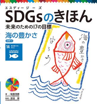 SDGsのきほん 未来のための17の目標 海の豊かさ 目標(14)