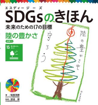 SDGsのきほん 未来のための17の目標 陸の豊かさ 目標(15)