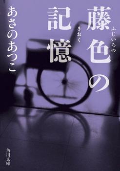 藤色の記憶 2