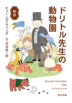 新訳 ドリトル先生の動物園 5