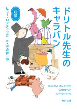 新訳 ドリトル先生のキャラバン 6