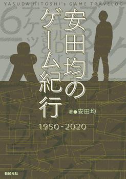 安田均のゲーム紀行 1950−2020