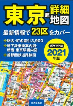 ポケット版 東京超詳細地図 2021年版