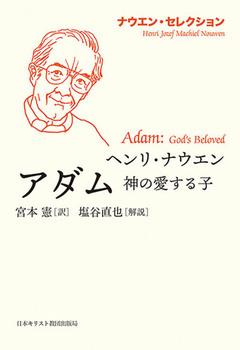 アダム 神の愛する子