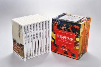 世界哲学史 全8巻+別巻セット