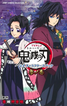 TVアニメ『鬼滅の刃』 公式キャラクターズブック 参ノ巻